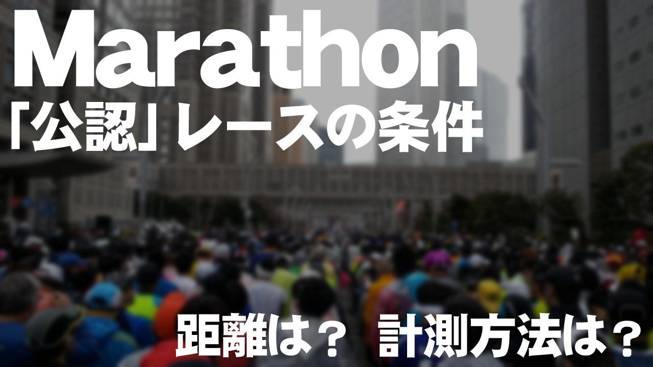 フルマラソン 「公認」コースの条件や計測方法を調べてみた。