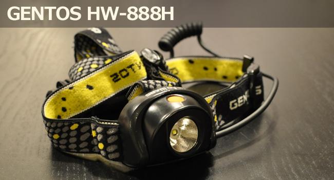 ヘッドライトレビュー ~GENTOS HW-888H(ジェントス ヘッドウォーズ)~