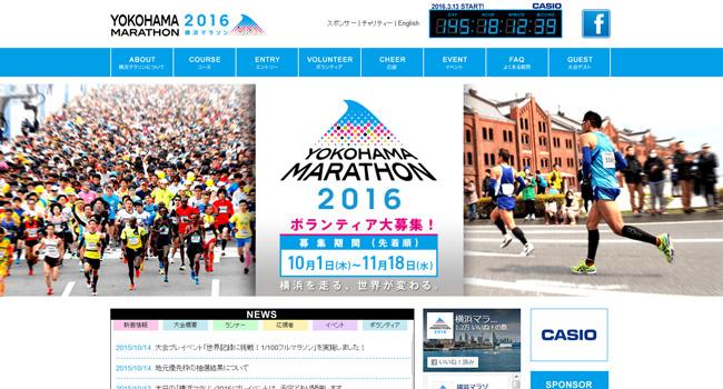 yokohamamarathon2016