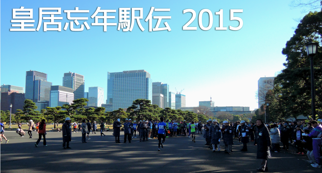 初めての駅伝 in 2015皇居忘年駅伝