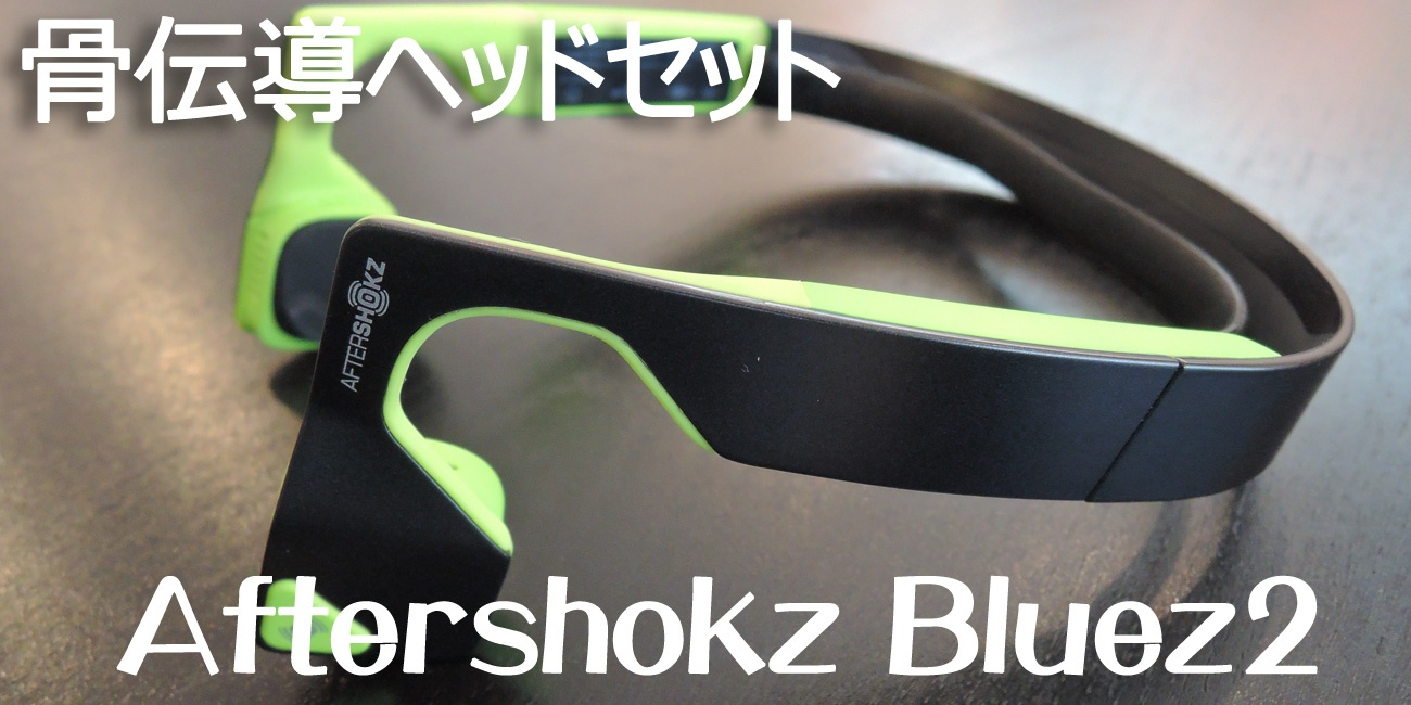 Aftershokz-Bluez2
