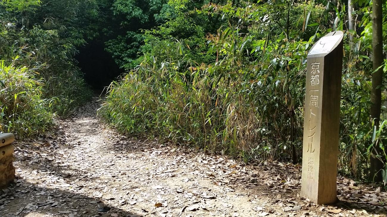 kyoto_trail