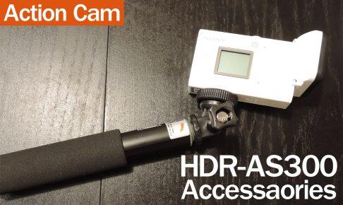 SONY HDR-AS300レビュー<その2>  カメラの固定方法あれこれ