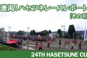 hasetsune1