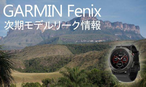 Garmin Fenix 次期モデルリーク情報  Fenix4ではなくFenix5?