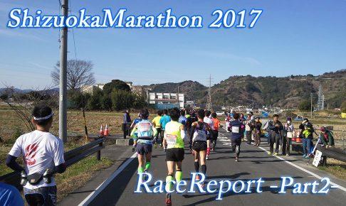 【その2】静岡マラソンレースレポート  有り余るパワーを押さえ込んでの前半戦