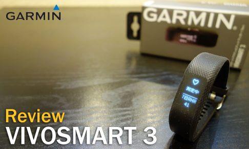 Garmin vivosmart 3レビュー<その1>  待っていたのはこのサイズ、このデザイン!