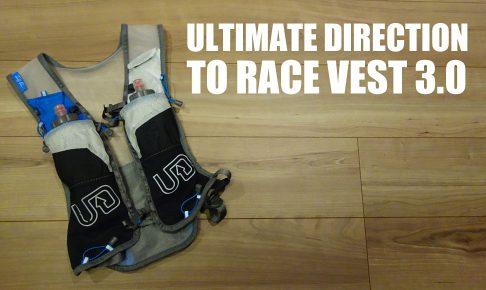 真夏のジョギング&大会で使える超軽量ザック!  アルティメイトディレクション TO RACE VEST 3.0