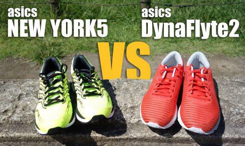 サブ4狙うならどちらのシューズが最適?  NEWYORK5とDynaFlyte2を履き比べてみた