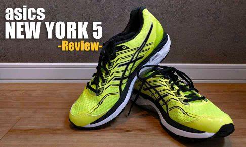 サブ3を達成してもNEWYORKを履き続ける理由  GT-2000 NEWYORK5 レビュー