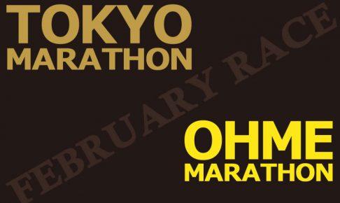 【悲報】東京マラソン2018の抽選結果を見てから、青梅マラソンにはエントリーできません!!