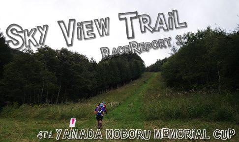 【その3】第4回上州武尊山スカイビュートレイル レースレポ