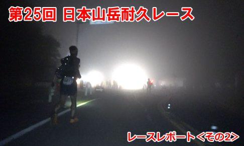 【その2】第25回ハセツネレースレポ  回復からの第二幕スタート!