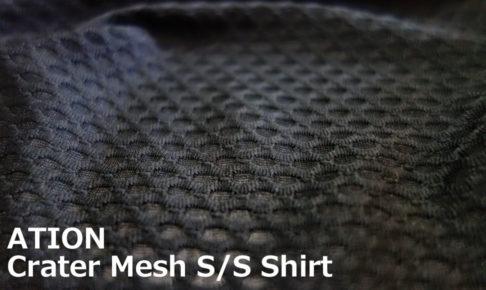 これが1,000円以下!?コスパ最強のメッシュアンダーウェアATION Crater Mesh S/S Shirt