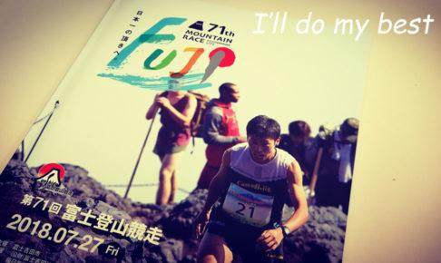 走るからにはベストを尽くす!  第71回 富士登山競走のレースプラン
