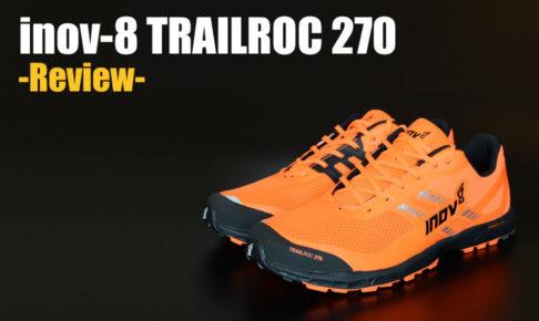 inov-8 TRAILROC 270(トレイルロック270)レビュー  山を走るのがもっと楽しくなる一足