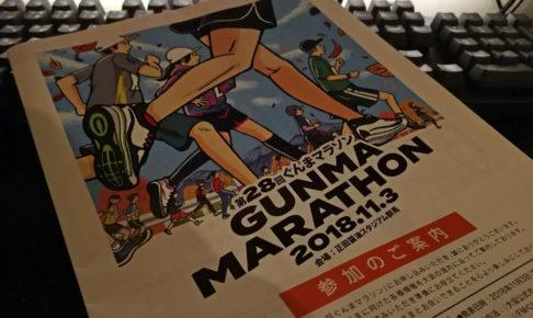 第28回ぐんまマラソンのレースプラン