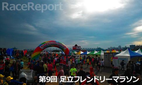 第9回足立フレンドリーマラソンレースレポ