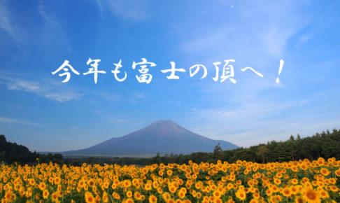 第0関門突破!今年も富士の頂へ