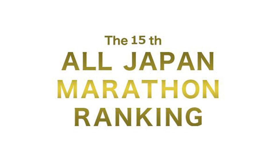 第15回全日本マラソンランキングとハセツネと