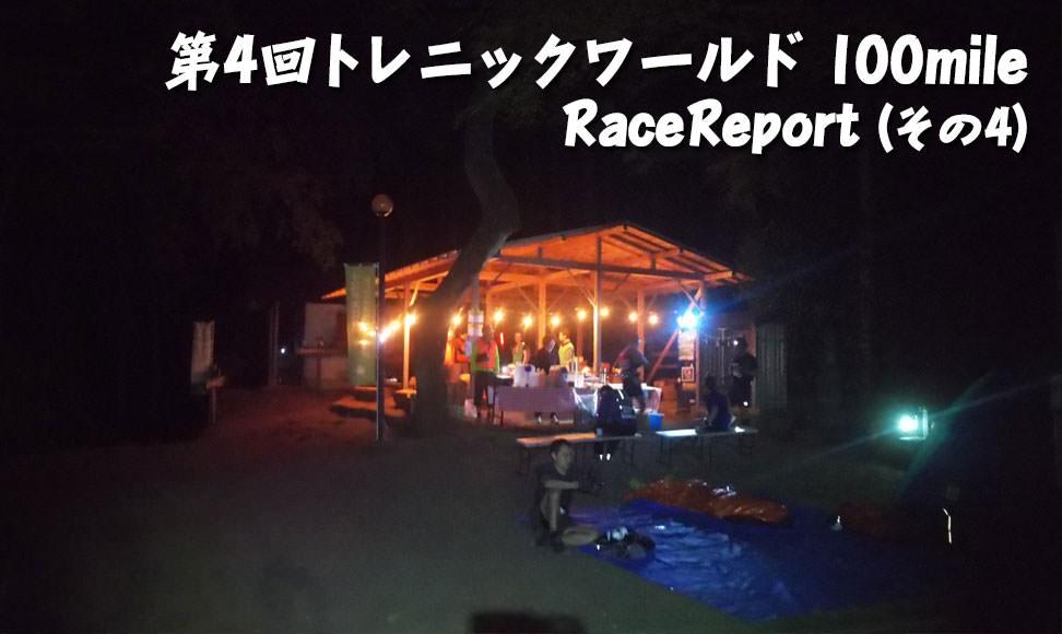 第4回トレニックワールド 100mile in 彩の国 レースレポ<その4>