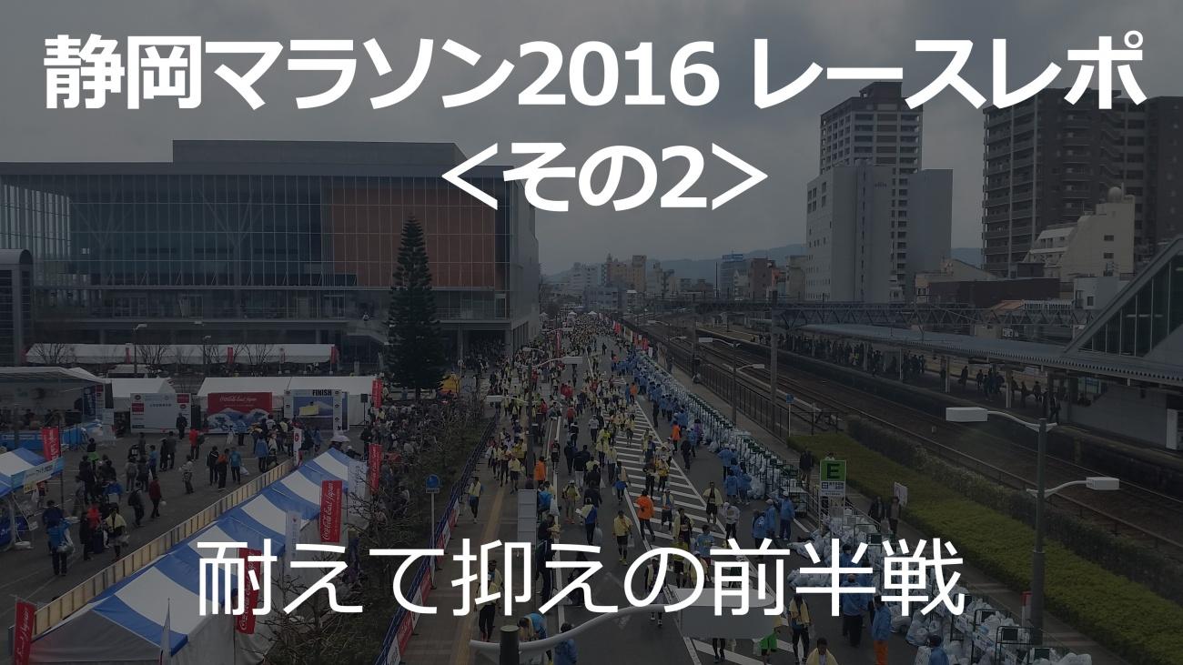 shizuokamarathon_2