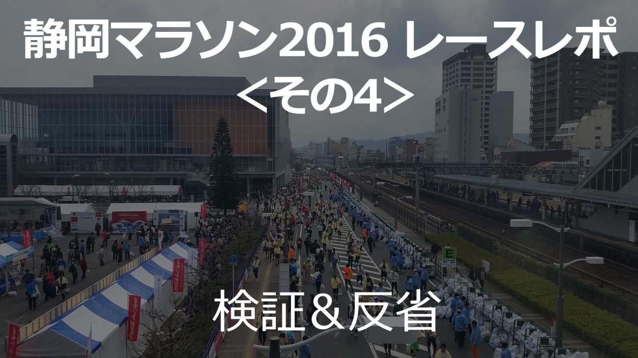 【その4】静岡マラソン2016レースレポ  ~検証&反省~