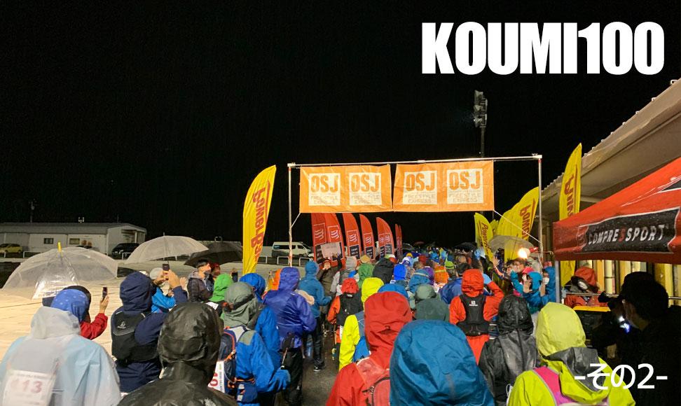 KOUMI100 レースレポ<その2>