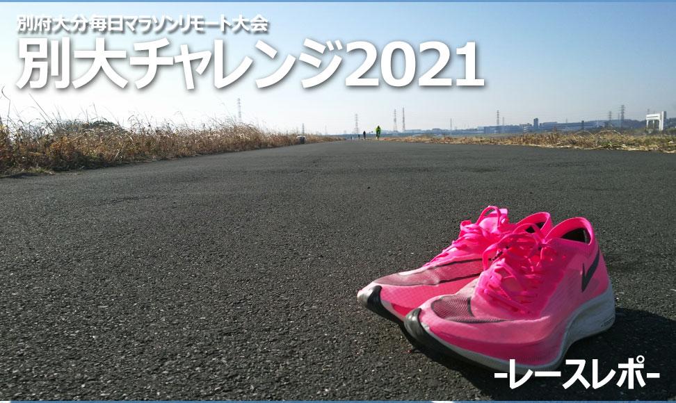 別大チャレンジ2021 レースレポ