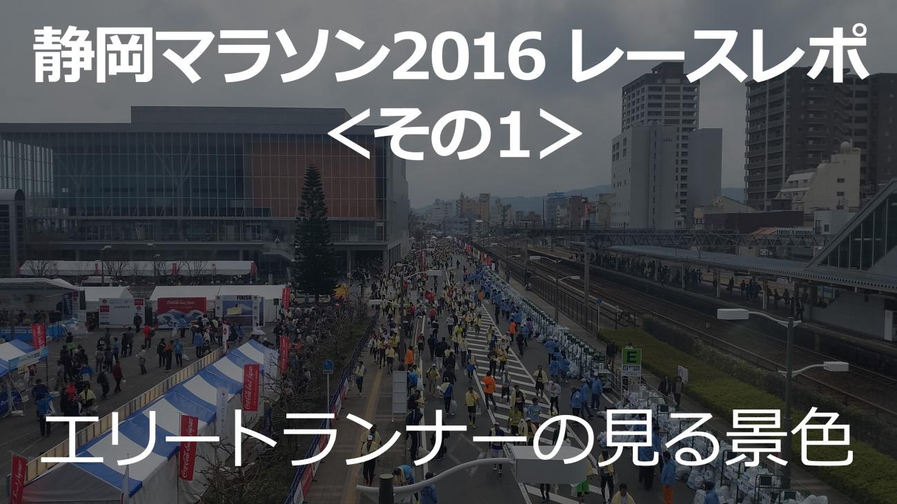 shizuokamarathon_1